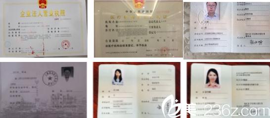 上海喜美整形医院的资格证书