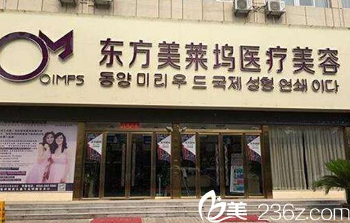 安徽亳州东方美莱坞整形美容医院