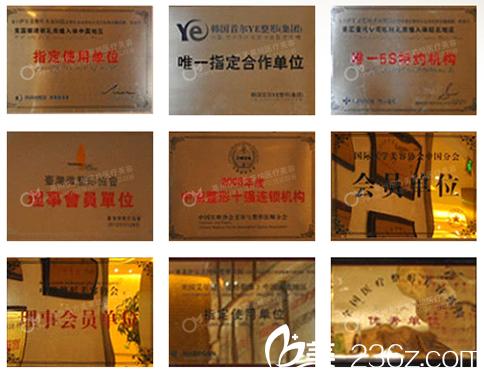 安徽亳州东方美莱坞整形美容医院所获荣誉