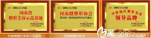 郑州东方女子医院荣誉
