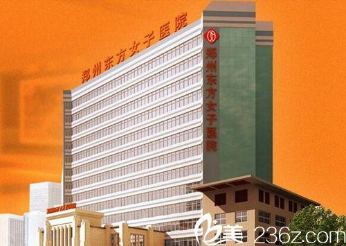 郑州东方女子医院