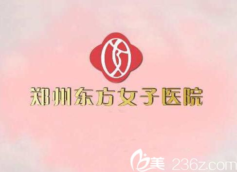 郑州东方女子医院春季整形特惠 双眼皮特价980