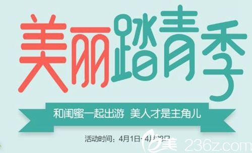 郑州东方整形4月美丽踏青季优惠 脱毛只要199