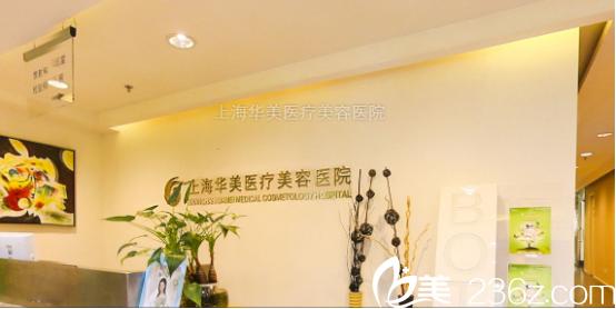 上海华美医疗美容医