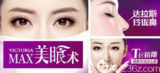 在安庆维多利亚整形美容医院多位医美大咖的努力之下医院开发的眼鼻部及面部整形新技术