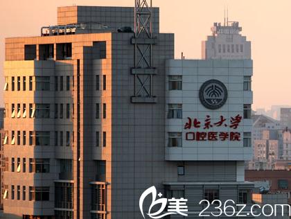 北京大学口腔医院大楼