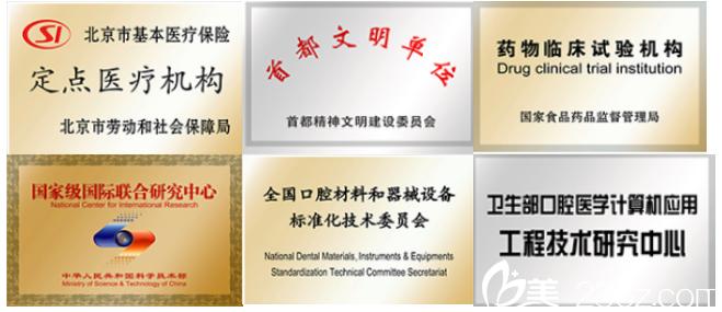 北京大学口腔医院部分荣誉