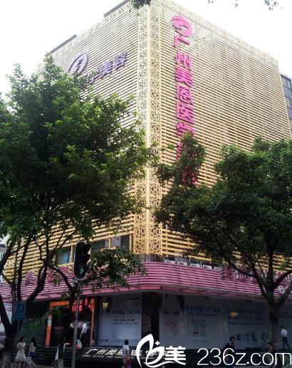 广州美恩整形医院
