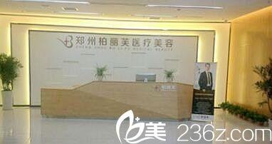 郑州柏丽芙医疗美容诊所