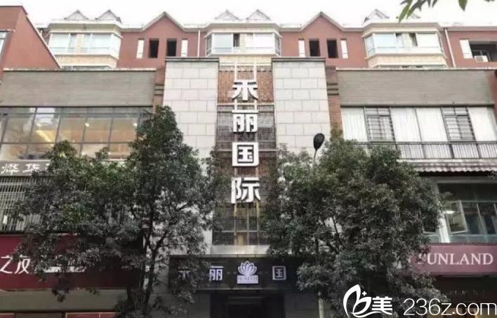 长沙禾丽医疗美容医院