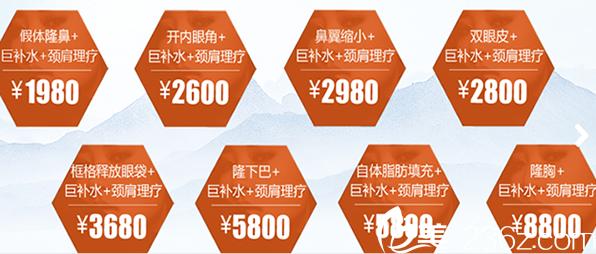 聊城韩美割双眼皮多少钱?本月优惠活动价格双眼皮低至1580元起活动海报五