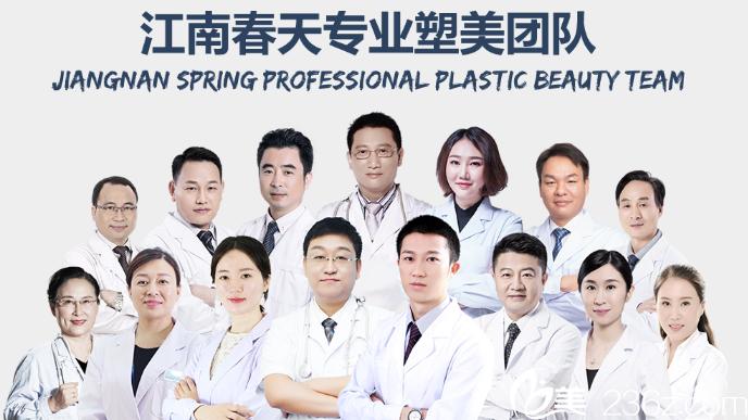深圳江南春天整形医院专家团队