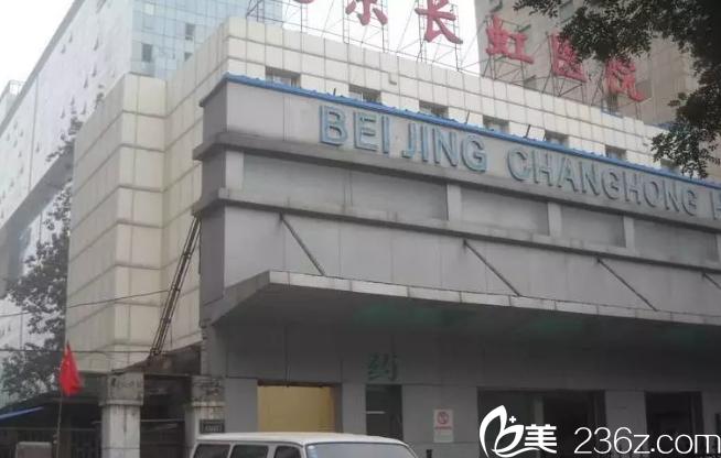 北京长虹医院大楼
