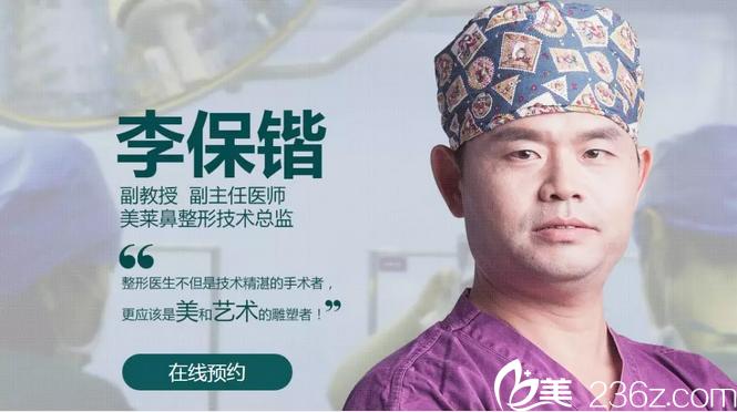美莱集团鼻整形技术总监李保锴亲诊天津美莱