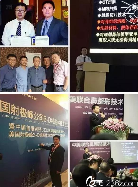 李保锴受邀参加中美联合鼻整形技术演讲
