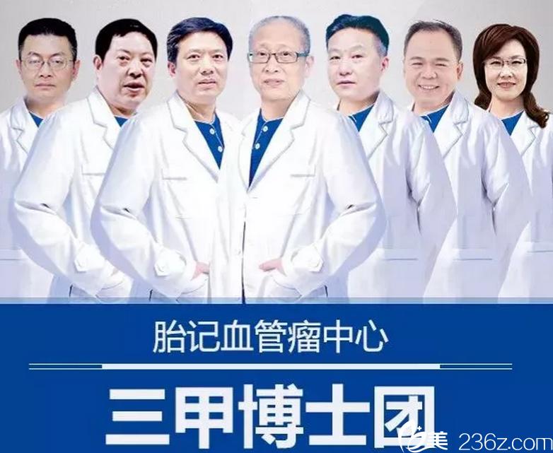 长沙长沙脸博士二院胎记血管瘤中心