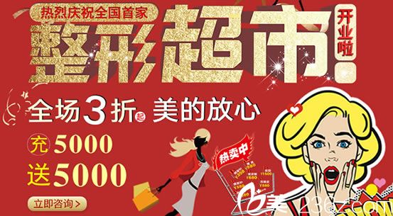 宁波和平博悦美容医院整形超市开业活动