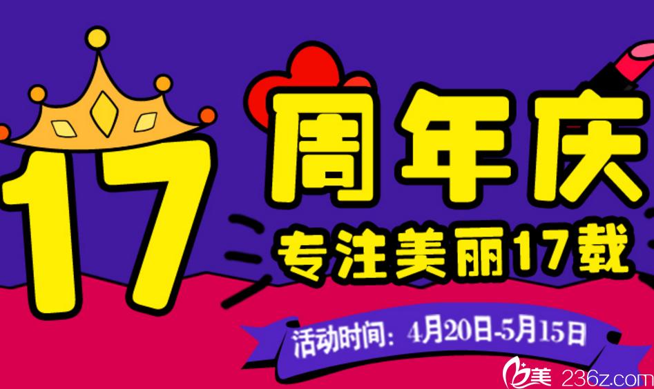 宜春天泽17周年庆