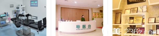 重庆军科整形医疗美容环境