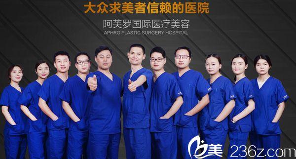 武汉阿芙罗医疗专家团队
