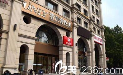 北京壹加壹医疗美容门诊部大楼