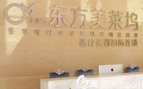 安徽芜湖东方美莱坞整形美容前台