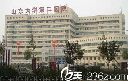 山东大学第二医院美容整形烧伤外科