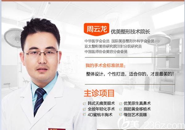 萍乡优美整形医院技术院长周云龙