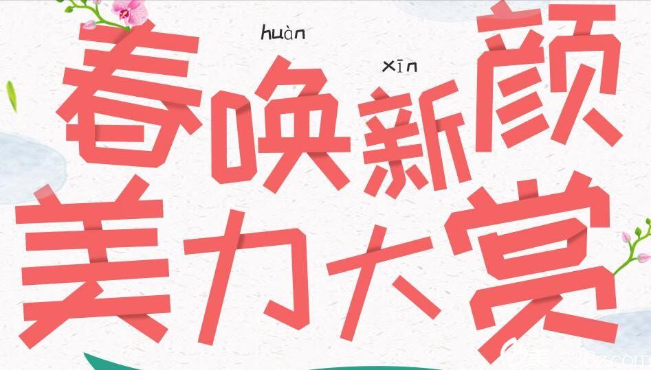 上海伊莱美春唤新颜美丽大变身,深蓝射频面部680元起