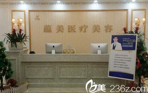 郑州蕴美医疗美容医院