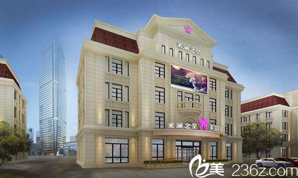 青海米澜之星整形美容医院