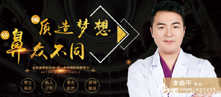 深圳美度医疗美容医院李晓平医生