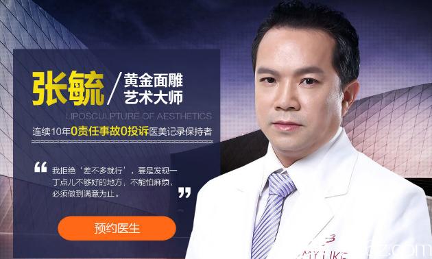 广州美莱医疗美容整形医院吸脂医生张毓