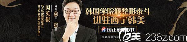 4月29日-30日韩国闵英俊教授坐诊西宁韩美,玻尿酸注射低至880