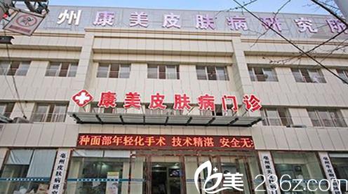 安徽亳州康美皮肤病医院外观