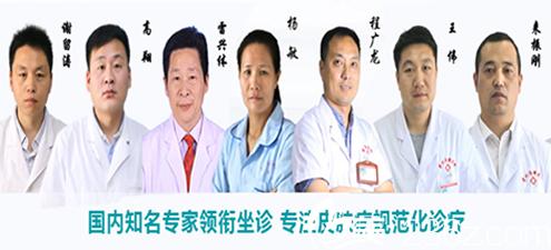 亳州康美皮肤病医院部分专家坐诊名单
