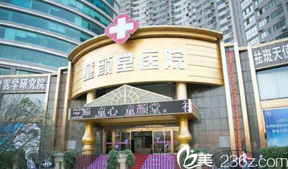 安徽合肥童颜堂整形美容医院