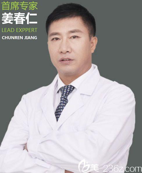 金昌姜医生医疗美容整形医院院长姜春仁