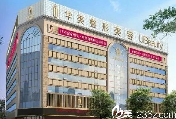 安徽芜湖华美整形美容医院
