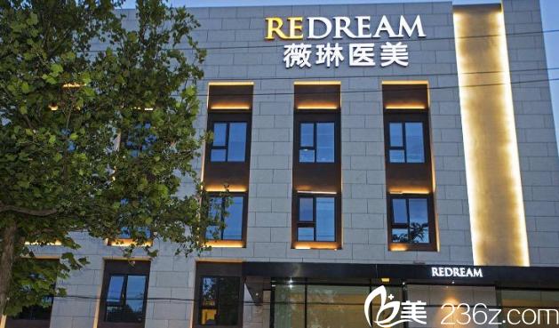 北京薇琳医疗美容医院大楼