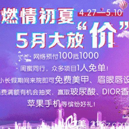 """杭州时光整形医院2018价格表 5月大放""""价""""膨体+耳软骨鼻综合特价11600元"""