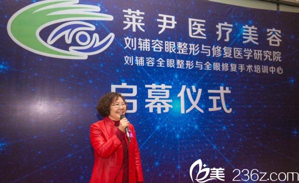成都莱尹医疗美容(刘辅容眼整形与修复医学研究院)成立