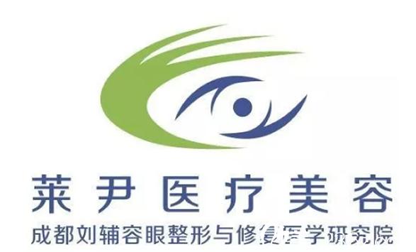 成都莱尹医疗美容诊所标志