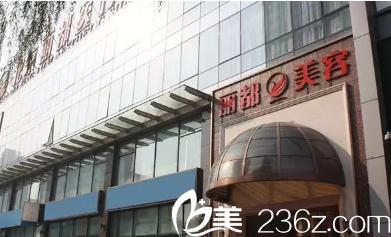 北京丽都整形医院大门