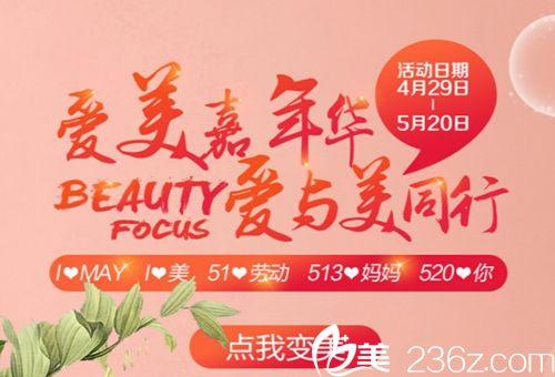 南宁美丽焦点正规吗?5月整形优惠外切祛眼袋仅需2580元
