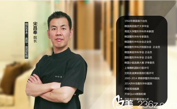 韩国美人制造整形医院院长宋昌奉