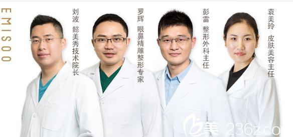 广州懿美秀医疗美容整形医院专家团队
