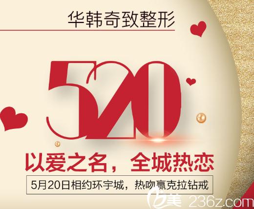 五月南京华韩奇致整形送上母亲节专属优惠大礼包 另外还有520特惠项目价格表