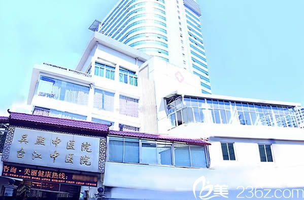 福州吴熙中医院的整形价格表现在公布 二代纳米脂肪填充全脸只需20000元