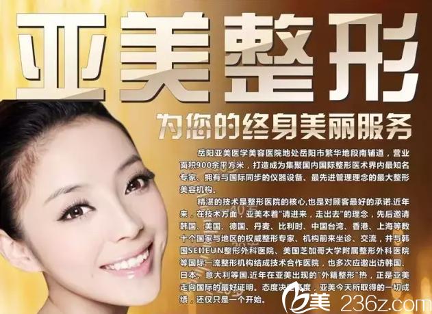 """岳阳亚美520大放""""送"""",减价不减美活动海报五"""